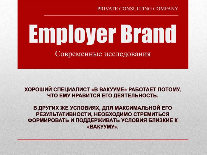 Employer-Brand Миф о едином Бренде Работодателя.