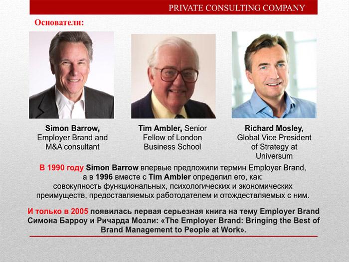Employer Brand Employer-Brand Миф о едином Бренде Работодателя.