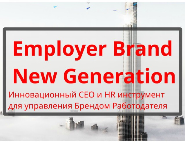employer-brand-new-generation-presentation-ebng-3-638
