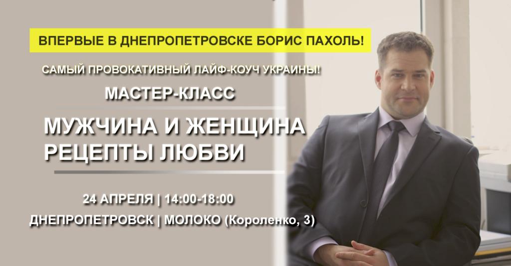 mk2днепр