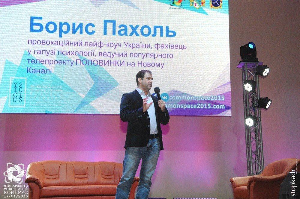 Международный молодежный Конгресс в Украине в городе Днепропетровске Борис Пахоль