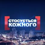Стосується кожного ефир 13.10.2016 (с Борис Пахоль)