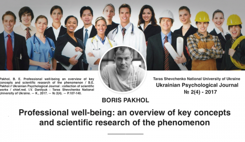 Pakhol, B. Е. Professional well-being an overview of key concepts and scientific research of the phenomenon — 2017