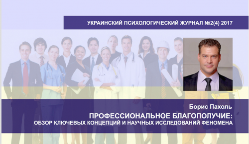 Борис Пахоль | Профессиональное благополучие: обзор ключевых концепций и научных исследований феномена