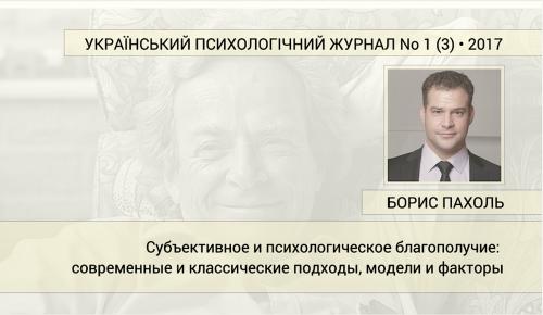 Борис Пахоль | Субъективное и психологическое благополучие: современные и классические подходы, модели и факторы (УПЖ №3, 2017)