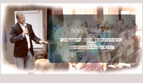 Введение в МК: «Любовь для взрослых или отношения xxxl» — Борис Пахоль