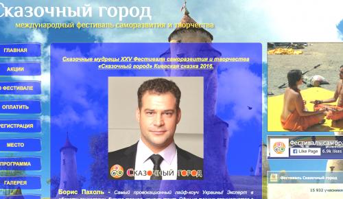 Пахоль Борис — на Сказочном Городе — 4 июня 2016