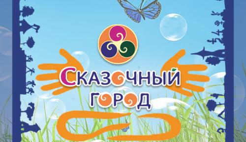 Сказочный город 2017 — Мастер класс от Бориса Пахоля