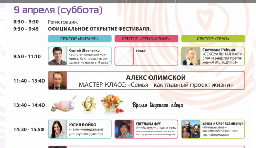 5 женский фестиваль KRASAVAfest (Черкассы) и Борис Пахоль