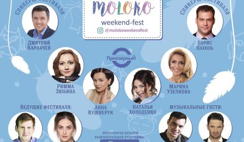 Moloko weekend-fest (ДНЕПР)