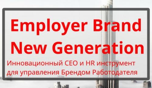 Семинар I: «Бренд работодателя: гуманистический подход»
