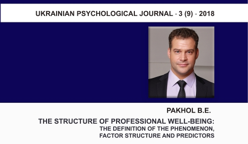 PAKHOL B.E. THE STRUCTURE OF PROFESSIONAL WELL-BEING: THE DEFINITION OF THE PHENOMENON, FACTOR STRUCTURE AND PREDICTORS