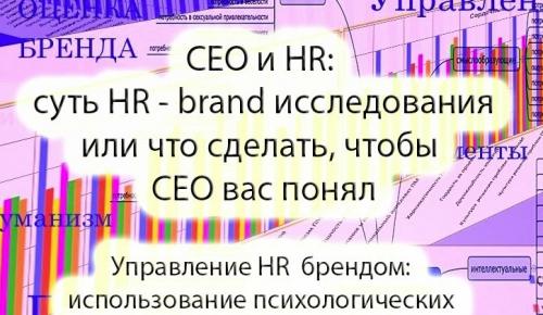 Employer brand исследование: суть HR деятельности или что сделать, чтобы руководитель вас понял.