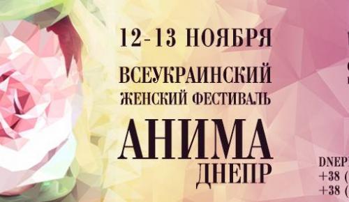 Любовь для взрослых или отношения XXXL (Фестиваль Анима Днепр — спикер Борис Пахоль)